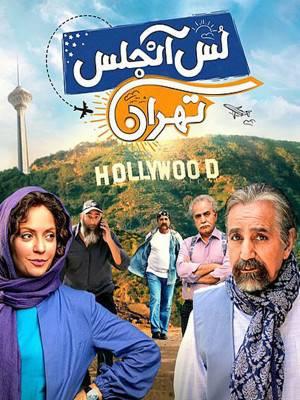 لس آنجلس تهران