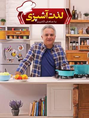 لذت آشپزی - قسمت 24