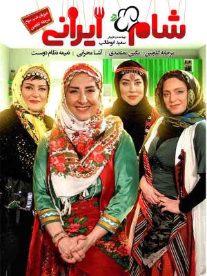 شام ایرانی 2 - فصل 4 قسمت 3