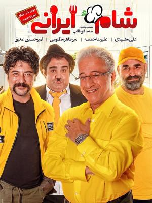 شام ایرانی 2 - فصل 5 قسمت 4