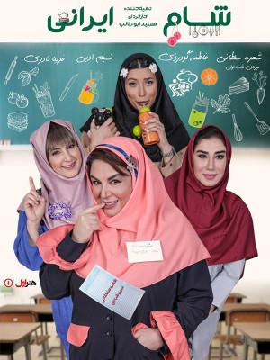 شام ایرانی 2 - فصل 6 قسمت 1: میزبان شهره سلطانی