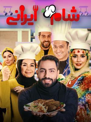 شام ایرانی 2